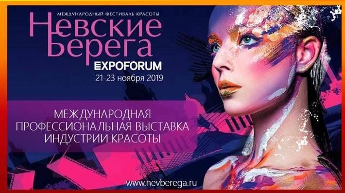 Profesionālā skaistumkopšanas izstāde Nevskije Berega novembrī